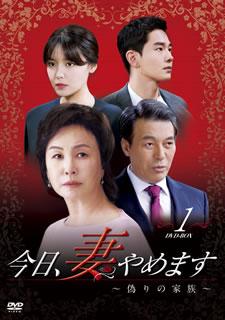 【送料無料】今日,妻やめます~偽りの家族 DVD-BOX(1)[DVD][7枚組]【D2018/12/5発売】