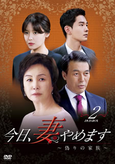 【送料無料】今日,妻やめます~偽りの家族 DVD-BOX(2)[DVD][7枚組]【D2019/1/9発売】