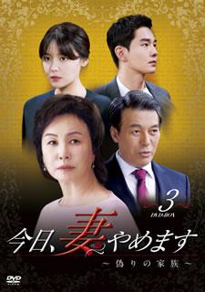 【送料無料】今日,妻やめます~偽りの家族 DVD-BOX(3)[DVD][7枚組]【D2019/2/6発売】