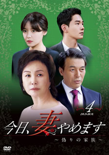 【送料無料】今日,妻やめます~偽りの家族 DVD-BOX(4)[DVD][7枚組]【D2019/3/13発売】