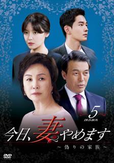 【送料無料】今日,妻やめます~偽りの家族 DVD-BOX(5)[DVD][7枚組]【D2019/4/3発売】