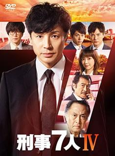 【国内盤DVD】刑事7人 IV DVD-BOX[6枚組]【D2019/4/3発売】