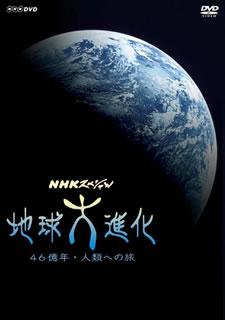 【送料無料】NHKスペシャル 地球大進化 46億年・人類への旅 DVD BOX[DVD][6枚組]【D2018/11/22発売】