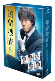 【送料無料】遺留捜査5 DVD-BOX[DVD][6枚組]【D2019/1/23発売】