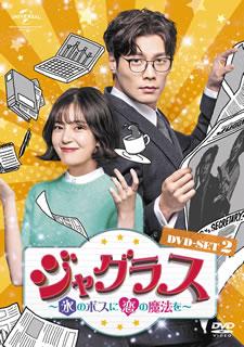 【送料無料】ジャグラス~氷のボスに恋の魔法を~ DVD-SET2[DVD][4枚組]【D2018/12/4発売】