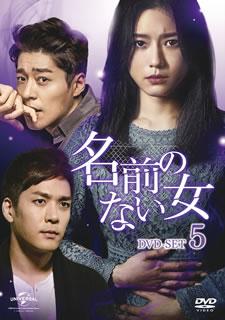 【送料無料】名前のない女 DVD-SET5[DVD][7枚組]【D2018/12/4発売】