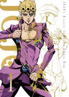 【送料無料】ジョジョの奇妙な冒険 黄金の風 Vol.1[DVD][初回出荷限定]【D2018/12/19発売】