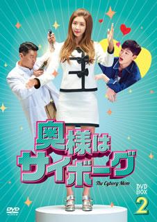 【送料無料】奥様はサイボーグ DVD-BOX2[DVD][4枚組]【D2019/1/11発売】