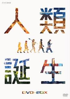 【送料無料】NHKスペシャル 人類誕生 DVD-BOX[DVD][3枚組]【D2018/12/21発売】