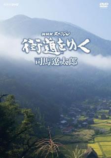 【送料無料】NHKスペシャル 街道をゆく DVD BOX[DVD][7枚組]【D2018/12/21発売】