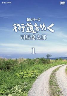 【国内盤DVD】新シリーズ 街道をゆく DVD BOX1[6枚組]【D2018/12/21発売】