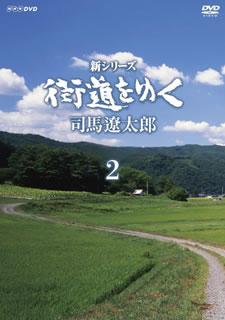 【送料無料】新シリーズ 街道をゆく DVD BOX2[DVD][6枚組]【D2018/12/21発売】