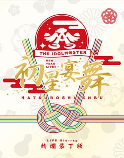 【送料無料】THE IDOLM@STER ニューイヤーライブ!!初星宴舞 LIVE 絢爛装丁版(ブルーレイ)[3枚組][初回出荷限定]【BM2019/1/30発売】