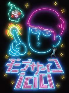 【送料無料】モブサイコ100 Blu-ray BOX(ブルーレイ)[3枚組][初回出荷限定]【B2018/12/19発売】