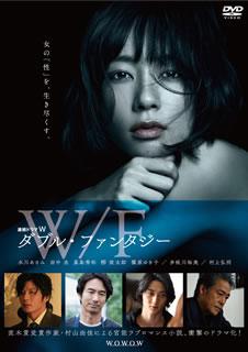 【送料無料】連続ドラマW ダブル・ファンタジー[DVD][3枚組]【D2018/11/21発売】