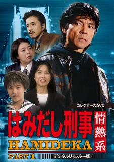 【送料無料】はみだし刑事情熱系 PART1 コレクターズDVD デジタルリマスター版[DVD][5枚組]【D2019/1/9発売】