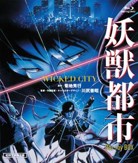【送料無料】妖獣都市 Blu-ray BOX(ブルーレイ)[初回出荷限定]【B2019/1/9発売】