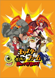 【送料無料】モンスターファーム ガッツだ!Blu-ray BOX!(ブルーレイ)[3枚組]【B2018/12/21発売】