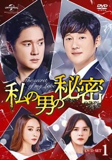 【送料無料】私の男の秘密 DVD-SET1[DVD][7枚組]【D2019/1/5発売】