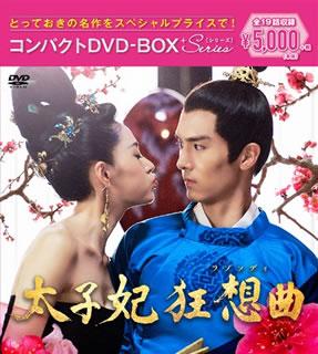 【国内盤DVD】太子妃 狂想曲<ラプソディ> コンパクトDVD-BOX[10枚組]【D2018/12/19発売】