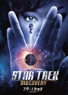 【送料無料】スター・トレックTM ディスカバリー シーズン1 DVD-BOX[DVD][8枚組]【D2018/12/19発売】