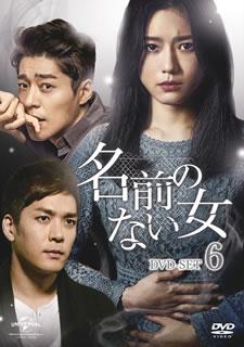 【送料無料】名前のない女 DVD-SET6[DVD][7枚組]【D2019/1/5発売】