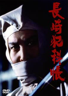 【送料無料】長崎犯科帳 DVD・SET[DVD][7枚組]【D2019/1/9発売】