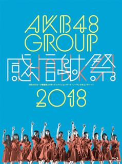 【送料無料】AKB48 / AKB48グループ感謝祭2018~ランクインコンサート / ランク外コンサート〈5枚組〉(ブルーレイ)[5枚組]【BM2019/1/9発売】