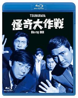 【送料無料】怪奇大作戦 Blu-ray BOX(ブルーレイ)[5枚組]【B2019/3/6発売】