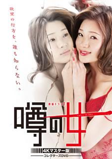 【送料無料】噂の女 コレクターズDVD 4Kマスター版[DVD][3枚組]【D2019/1/30発売】