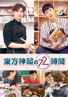 【送料無料】東方神起の72時間〈5枚組〉[DVD][5枚組]【D2019/2/15発売】