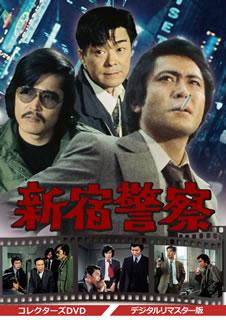 【国内盤DVD】新宿警察 コレクターズDVD デジタルリマスター版[6枚組]【D2019/3/6発売】