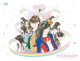 【送料無料】AKB48 / 53rdシングル 世界選抜総選挙~世界のセンターは誰だ?~〈4枚組〉(ブルーレイ)[4枚組]【BM2019/1/9発売】