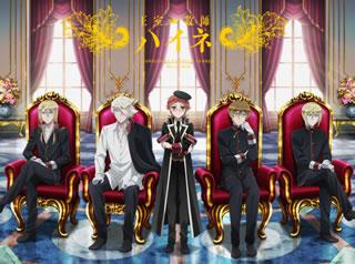 【送料無料】王室教師ハイネ 劇場公開記念 Blu-ray BOX(ブルーレイ)[4枚組][初回出荷限定]【B2019/2/8発売】
