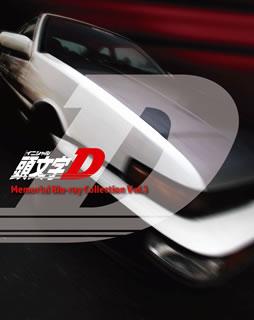 【送料無料】頭文字D Memorial Blu-ray Collection Vol.1(ブルーレイ)[6枚組]【B2019/2/1発売】