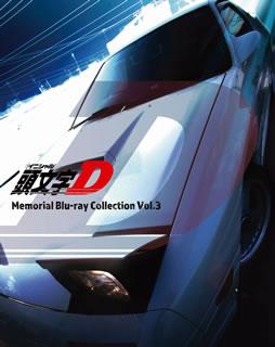【送料無料】頭文字D Memorial Blu-ray Collection Vol.3(ブルーレイ)[5枚組]【B2019/2/1発売】