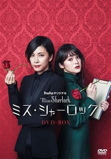 【送料無料】ミス・シャーロック Miss Sherlock[DVD][4枚組]【D2019/1/23発売】
