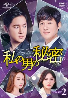 【送料無料】私の男の秘密 DVD-SET2[DVD][7枚組]【D2019/2/2発売】