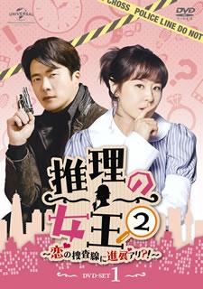 【送料無料】推理の女王2~恋の捜査線に進展アリ?!~ DVD-SET1[DVD][4枚組]【D2019/2/2発売】
