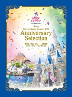 【送料無料】東京ディズニーリゾート 35周年 アニバーサリー・セレクション〈3枚組〉[DVD][3枚組]【D2019/2/20発売】