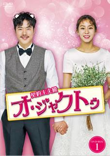 【送料無料】契約主夫殿オ・ジャクトゥ DVD-BOX1[DVD][6枚組]【D2019/2/6発売】