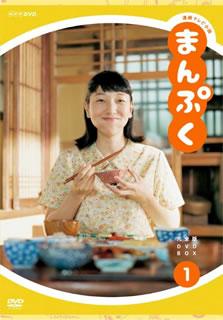 【送料無料】まんぷく 完全版 DVD BOX1[DVD][3枚組]【D2019/2/22発売】