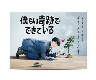 【送料無料】僕らは奇跡でできている Blu-ray BOX (ブルーレイ)[5枚組]【B2019/3/29発売】