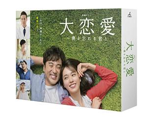 【国内盤ブルーレイ】大恋愛~僕を忘れる君と Blu-ray BOX[4枚組]【B2019/3/27発売】