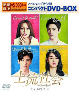 【国内盤DVD】上流社会 スペシャルプライス版コンパクトDVD-BOX2[4枚組][期間限定出荷]【D2019/3/6発売】