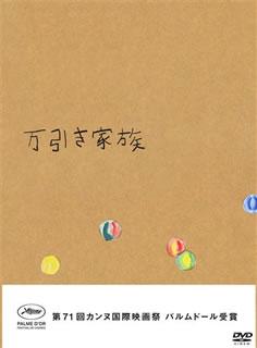 【国内盤DVD】【送料無料】万引き家族 豪華版[2枚組]【D2019/4/3発売】