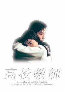 【送料無料】高校教師 Blu-ray BOX 1993年版(ブルーレイ)[3枚組]【B2019/3/20発売】