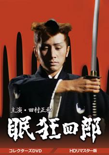 【国内盤DVD】眠狂四郎 コレクターズDVD[6枚組]【D2019/4/10発売】