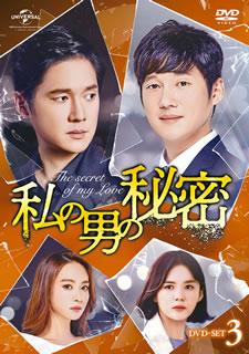 【送料無料】私の男の秘密 DVD-SET3[DVD][7枚組]【D2019/3/2発売】