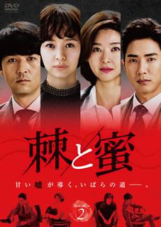 【送料無料】棘と蜜 DVD-BOX2[DVD][8枚組]【D2019/3/2発売】